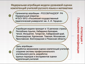 Аттестация педагогических работников в 2018 году