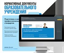 Журнал «Нормативные документы образовательного учреждения», №10 (октябрь), 2015 г