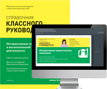 Журнал «Справочник классного руководителя», №1 (январь), 2015 г