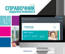 Журнал «Справочник педагога-психолога. Школа», №6 (июнь), 2015 г