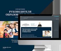 Журнал Справочник руководителя образовательного учреждения, №11 (ноябрь), 2015 г