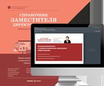 Журнал «Справочник заместителя директора школы», №2 (февраль), 2015 г