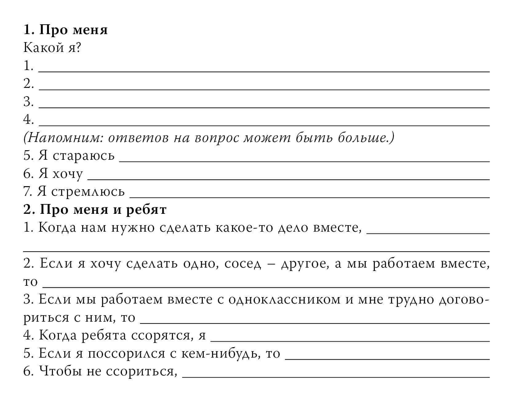Диагностика параметров социального и личностного развития учащихся начальной школы