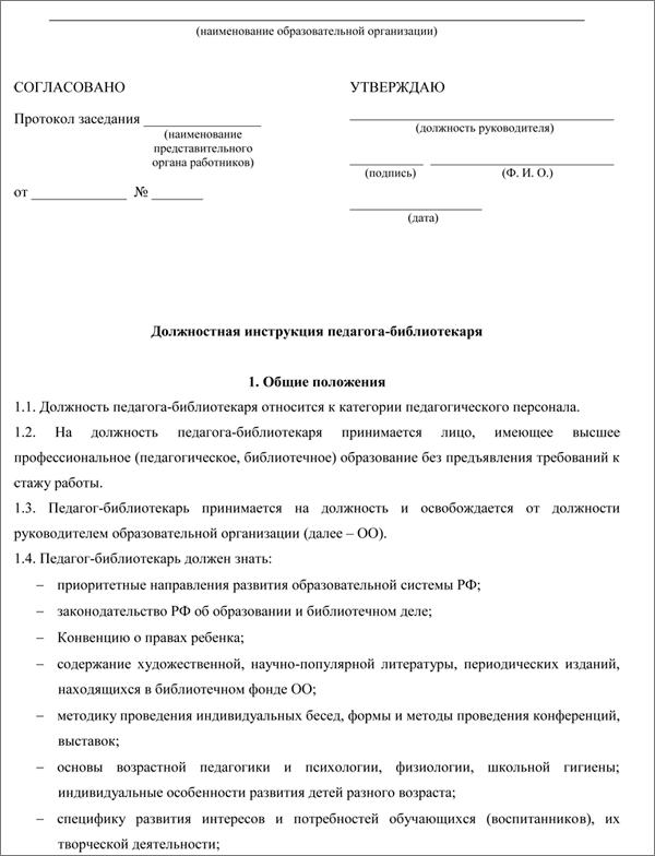 должностная инструкция электрика школы 2015 скачать - фото 11