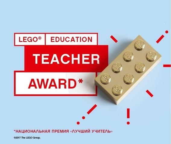 Lego education объявила итоги международной премии  «лучший учитель 2018»